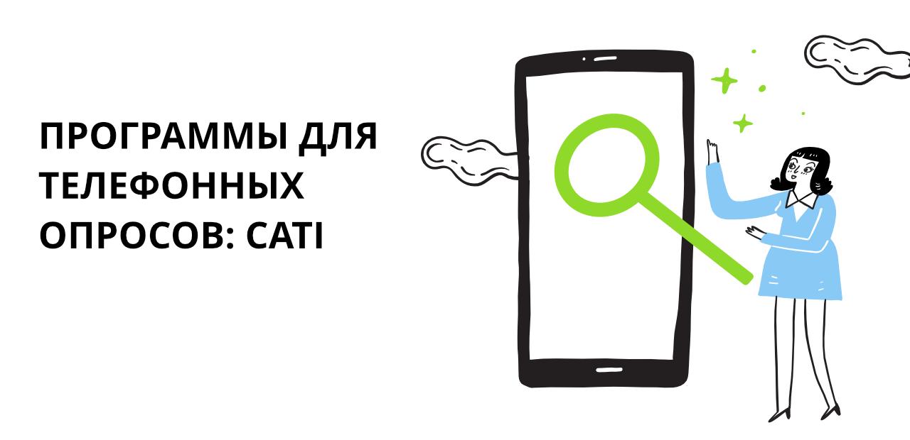 Использование Программ для Телефонных Опросов (CATI) для Исследования Рынка