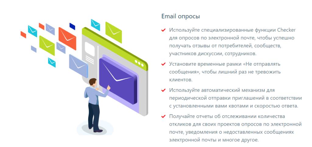 email опросы