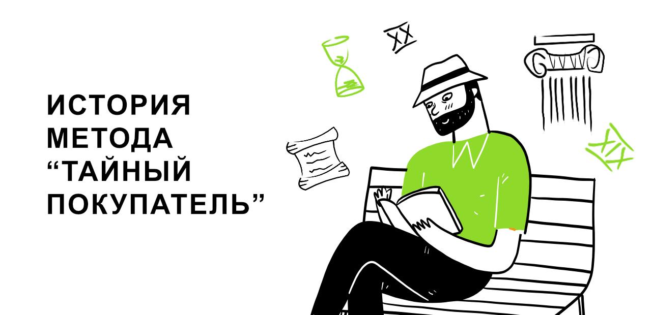 """История Метода """"Тайный покупатель"""""""